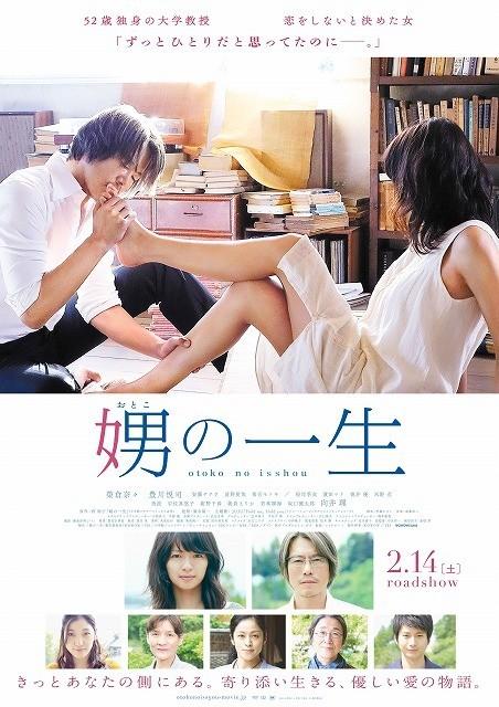 映画「娚の一生」は来年2月14日に公開!