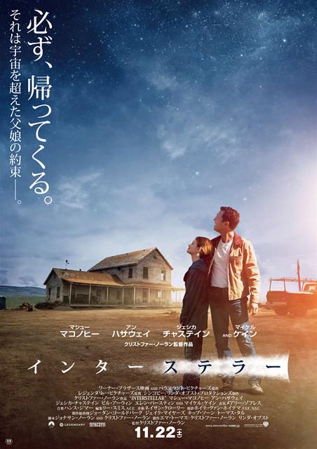 「インターステラー」最新映像と本ポスターが公開!