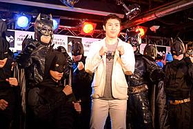 バットマンに扮したコスプレイヤーに囲まれた尾上松也「バットマン」