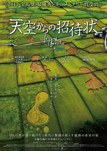 空撮ドキュメンタリー作「天空からの招待状」、西島秀俊のナレーションの第2弾予告公開!