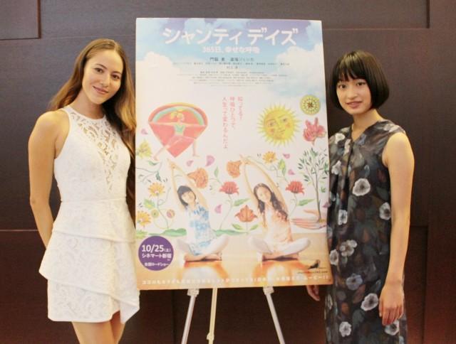 日本初のヨガ映画「シャンティ デイズ」門脇麦&道端ジェシカからあふれるポジティブオーラ