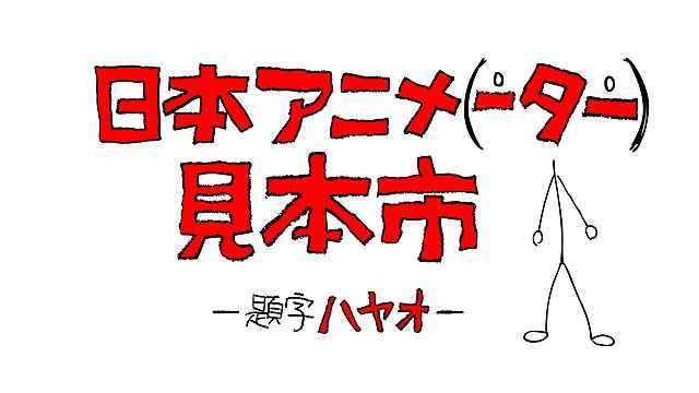 庵野秀明率いるスタジオカラー、ドワンゴと共同でアニメ短編の「見本市」始動