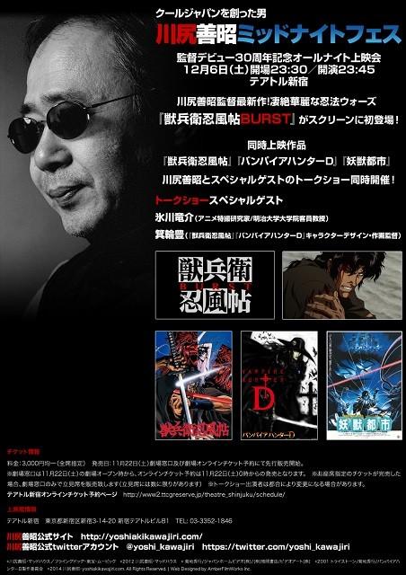 監督業30周年「川尻善昭ミッドナイトフェス」開催決定!