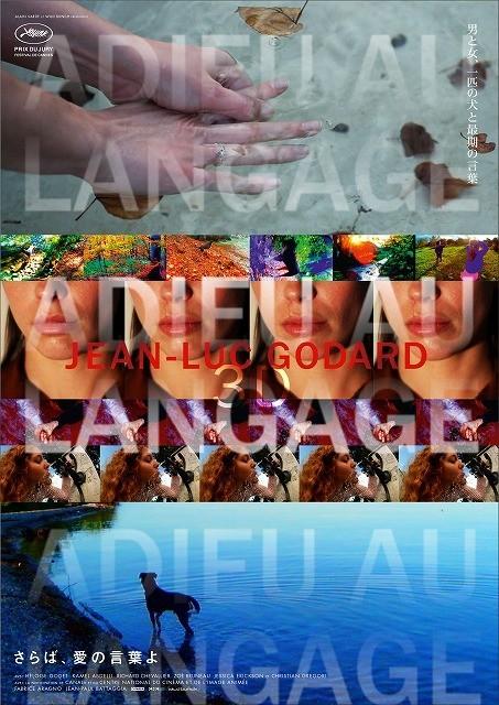ジャン=リュック・ゴダール初の3D長編作「さらば、愛の言葉よ」1月公開決定!