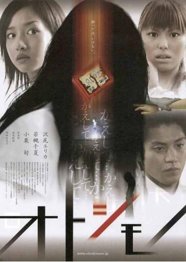 沢尻エリカ主演ホラー「オトシモノ」、ハリウッドリメイク決定!