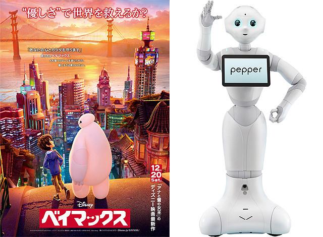 ディズニー初のロボット吹き替え 「ベイマックス」に感情認識ロボ「Pepper」が参加