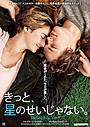 シャイリーン・ウッドリー主演のベストセラー青春小説映画化作、日本公開決定