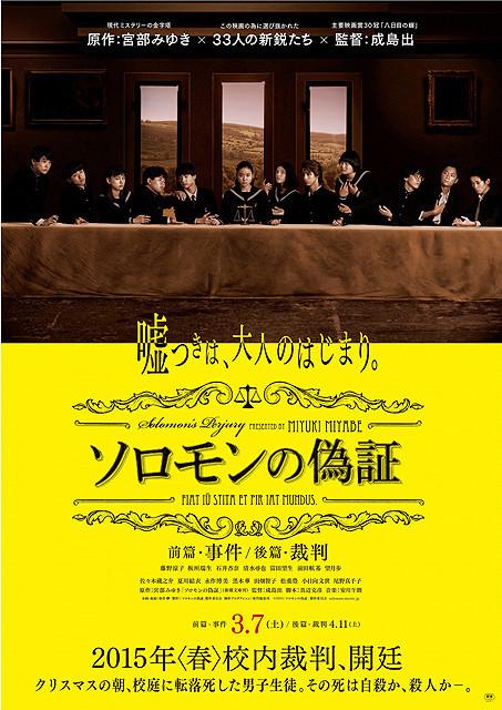 「ソロモンの偽証」第1弾ポスターは「最後の晩餐」モチーフの意味深ビジュアル