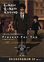 オダギリジョーがパペットに!主演3D映画、来年2月公開&予告お披露目