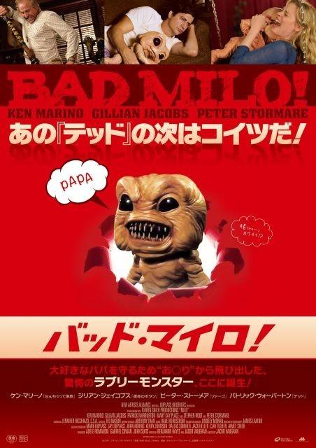 腸から生まれたキモカワキュートなモンスター「バッド・マイロ!」予告公開
