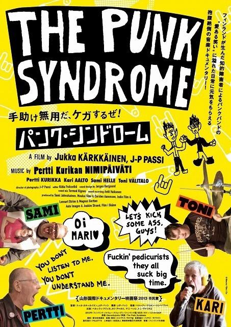 知的障害者バンドを追った「パンク・シンドローム」日本公開決定