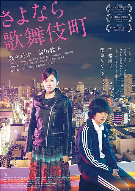前田敦子が染谷将太に甘えた声でささやく「さよなら歌舞伎町」予告編完成