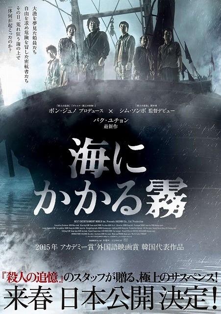 JYJユチョンが本格銀幕デビュー!「殺人の追憶」スタッフによるサスペンス公開決定