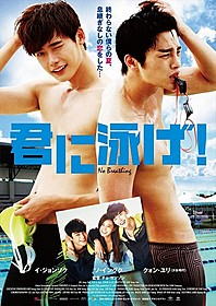 「君に泳げ!」2015年2月28日公開決定「君に泳げ!」