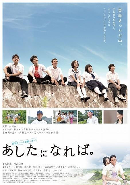 小関裕太×黒島結菜W主演!大阪・南河内が舞台の「あしたになれば。」
