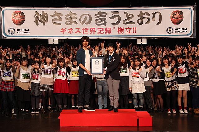 福士蒼汰、ギネス世界記録を樹立!ファン360人と一緒に「だるまさんが転んだ」