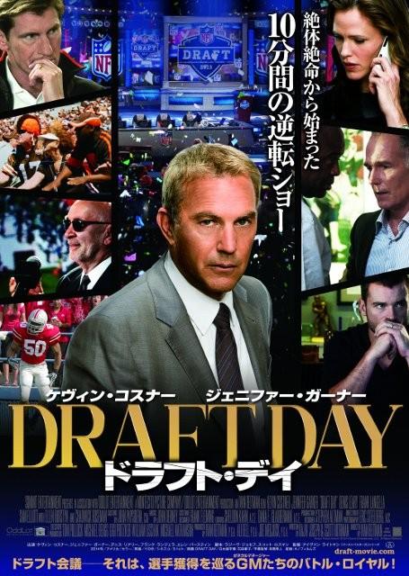 史上初、ドラフト会場撮影に米NFLが全面協力!K・コスナー主演作ポスター公開