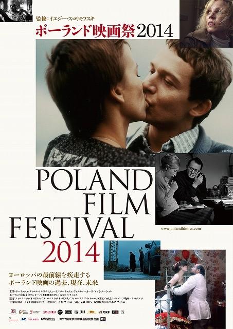 ポーランド映画祭2014が11月22日開催 個性的な作家たちの映画が初登場