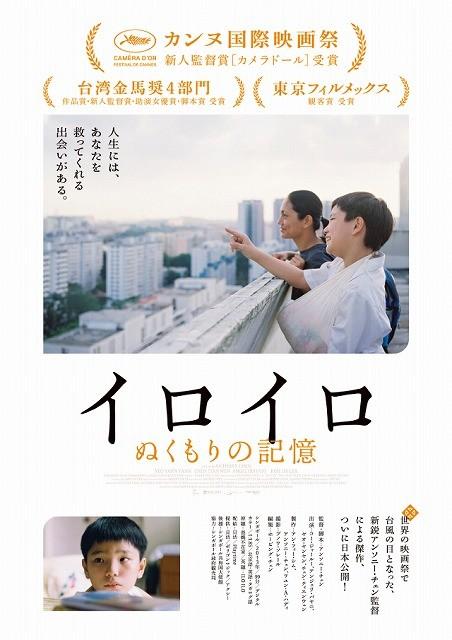 是枝裕和監督からのコメントも カンヌ受賞のシンガポール映画「イロイロ」予告編