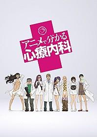 「アニメで分かる心療内科」キービジュアル