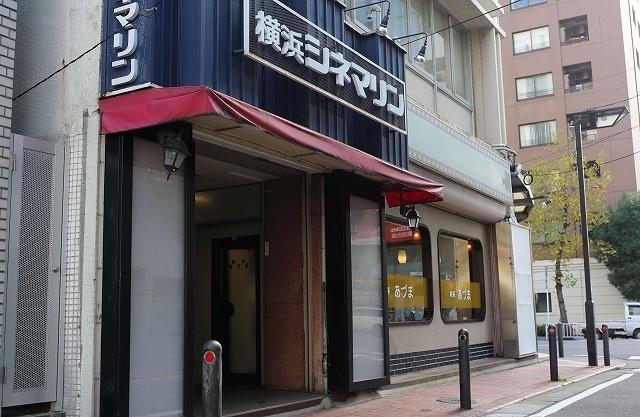 60年の歴史に幕から一転、「横浜シネマリン」12月13日再オープン!