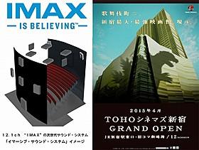TOHOシネマズ新宿は来年4月オープン