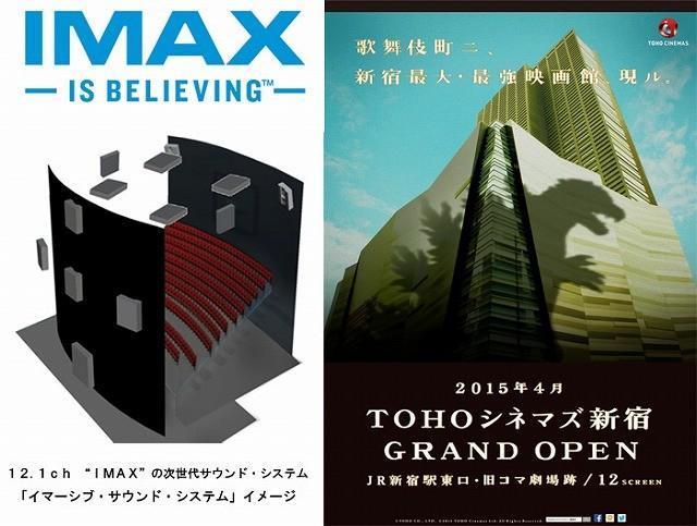 次世代サウンド・システム対応IMAX、TOHOシネマズ新宿でアジア初導入