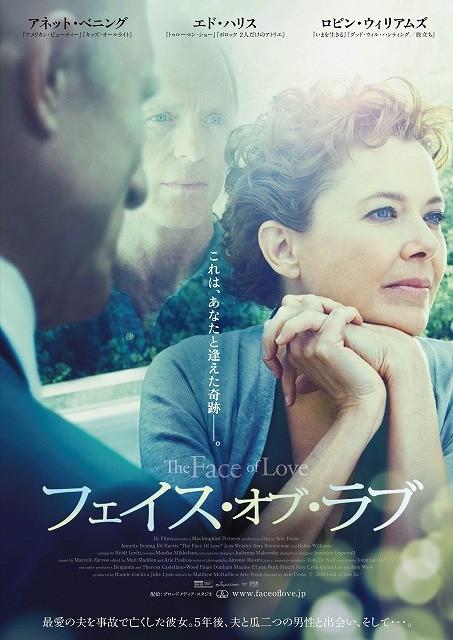 アネット・ベニング&エド・ハリスによる大人の恋愛映画「フェイス・オブ・ラブ」公開