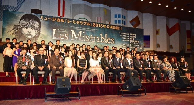 ミュージカル「レ・ミゼラブル」再演決定!キャスト73人結集し製作会見