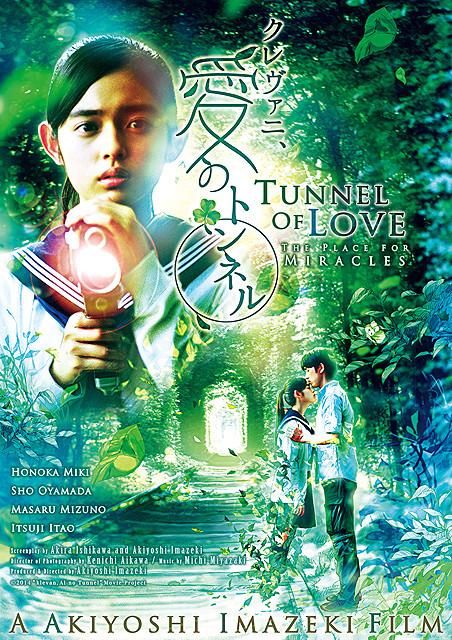 ウクライナの幻想的な「愛のトンネル」が映画に 未来穂香主演で15年早春公開