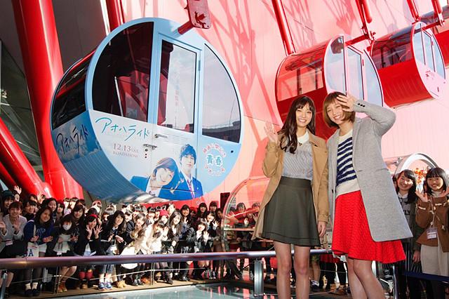 大阪・梅田の赤い観覧車が青い「アオハル号」に 本田翼と新川優愛、大感激