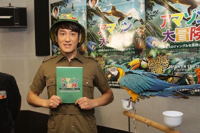 動物好き「ココリコ」田中直樹、夢は「ジャガーをアマゾンで見たい」