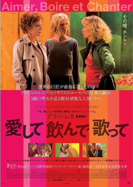 アラン・レネ「愛して飲んで歌って」カラフルな日本版ポスター公開
