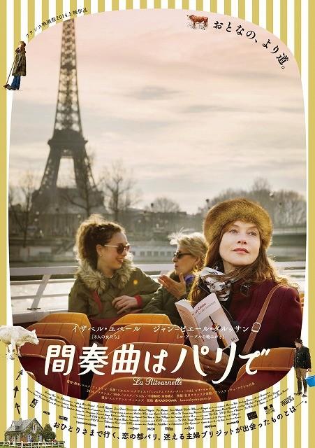 イザベル・ユペール主演、大人のラブストーリー「間奏曲はパリで」公開決定