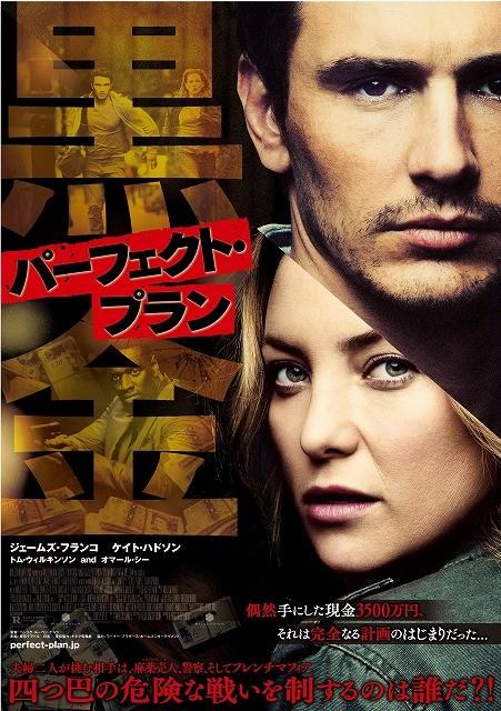 ジェームズ・フランコ&ケイト・ハドソンが夫婦演じるサスペンス「パーフェクト・プラン」公開