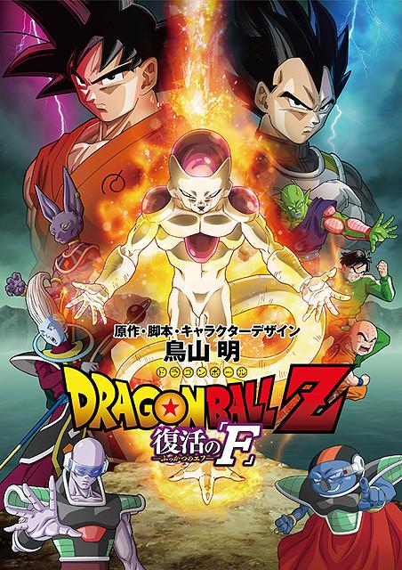 「ドラゴンボールZ」新作劇場版でフリーザ復活 タイトルやビジュアルが公開