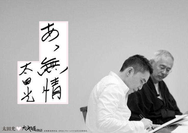 爆笑問題・太田考案の「かぐや姫の物語」キャッチコピーは「あゝ無情」