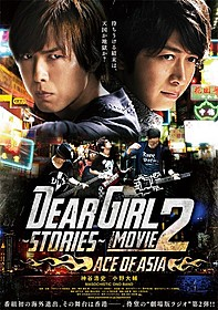 「Dear Girl~Stories~THE MOVIE2 ACE OF ASIA」 キービジュアル「DearGirl Stories THE MOVIE」