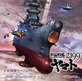 「宇宙戦艦ヤマト2199 星巡る方舟」キービジュアル「宇宙戦艦ヤマト」
