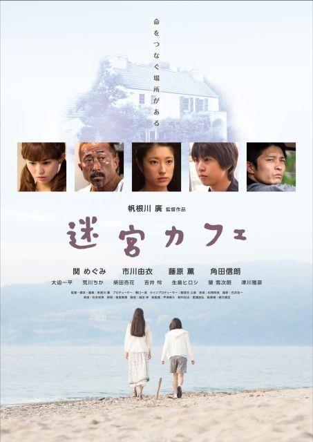 骨髄移植題材の関めぐみ主演作、来年3月公開 共演は市川由衣、角田信朗ら