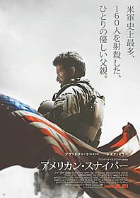 ブラッドリー・クーパーが実在の人物を演じた 「アメリカン・スナイパー」ポスター画像「アメリカン・スナイパー」