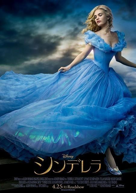 ディズニー実写版「シンデレラ」は2015年4月25日公開決定!