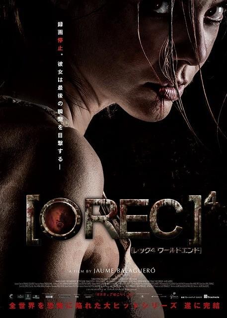 「REC」完結編、来年1月末公開!感染者との戦いの舞台は海上へ