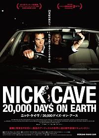 ニック・ケイブの世界に迫る「ニック・ケイヴ 20,000デイズ・オン・アース」