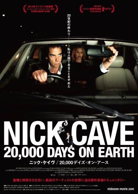 ニック・ケイブの世界とは?異色の音楽ドキュメンタリー、来年2月公開