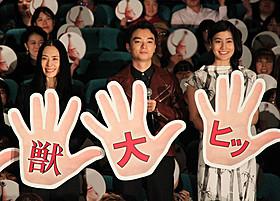 「寄生獣」初日で山崎貴監督へプレッシャーをかけた (左から)深津絵里、染谷将太、橋本愛「寄生獣」
