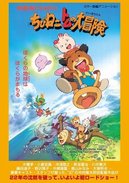 幻の長編アニメ「ちびねこトムの大冒険」が22年ぶりにスクリーンで復活!