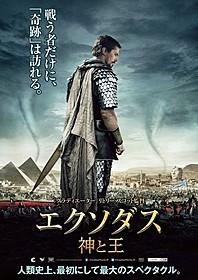 「エクソダス:神と王」劇場用ポスター「エクソダス:神と王」
