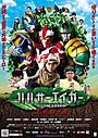 沖縄発の特撮アクション「ハルサーエイカー」、劇場版公開が決定!