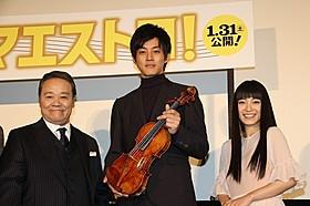 11億円の名器で演奏した松坂桃李「マエストロ!」